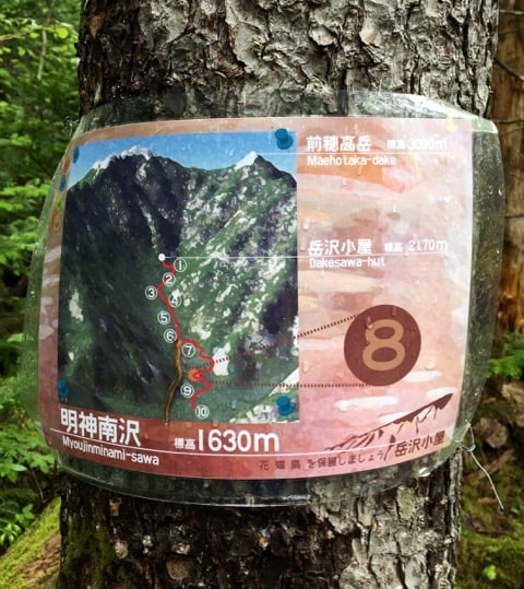 Helpful signage on the climb to Dakesawa hut